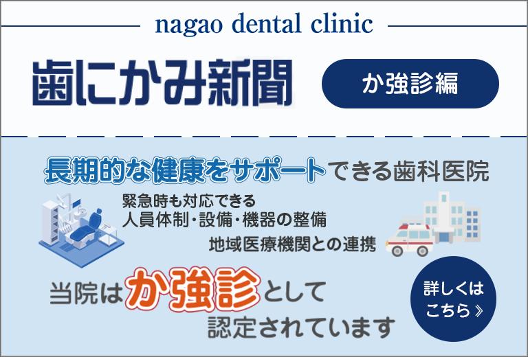 歯科コラム - 歯にかみ新聞