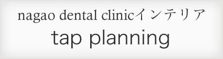 Tap Planning inc