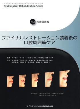 オーラル・インプラント・リハビリテーション・シリーズ Vol.2」2011